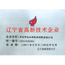Liaoning Province High & New Tech Enterprise Certificate