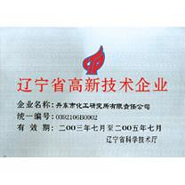 辽宁省高新技术企业