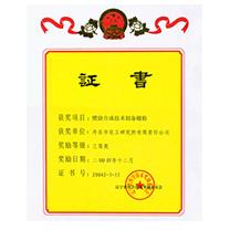燃烧合成技术制备硼粉证书