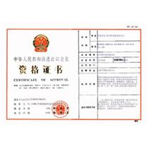进出口企业资格证书
