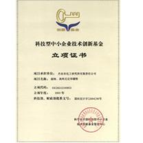 Technology Award Certificate