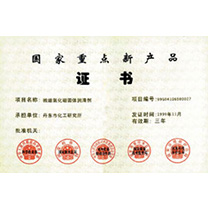 National Key New Products Certificate