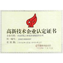 High & New Tech Enterprise Certificate